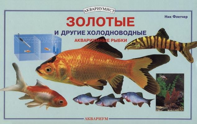 zolotie_i_drugie_holodnovodnie_akvariumnie_ribki_mal