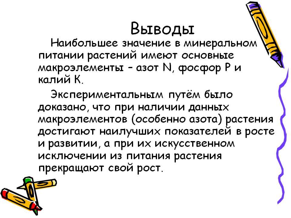 0010-010-Vyvody777
